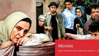 Photo of Persian Cinema New Frequency 2020