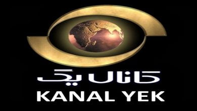 Photo of Kanal Yek Tv New Frequency 2020